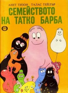 1312923931_semeystvoto-na-tatko-barba-anet-tizon-talas-teylr.-1983
