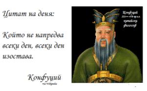 citat konfucii 2