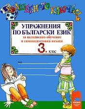 vylshebnoto-kliuche-uprazhnenia-po-bylgarski-ezik-za-celodnevno-obuchenie-i-samopodgotovka-vkyshti-za-3-klas-tatiana-angelova-canka-marinova-diana-dimitrova