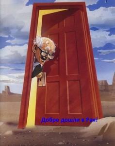 вратата