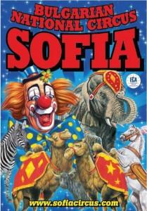цирк софия