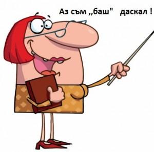 https://www.art1a1d.com/wp-content/uploads/2017/10/funny_cartoon_female_teacher_photo_sculptures-rde048ada64714c26817c7f93a0e45cd0_x7saw_8byvr_5