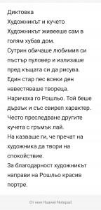 диктовка